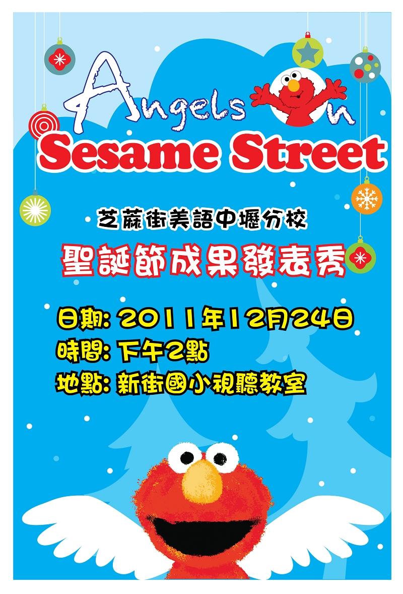 芝麻街美語中壢分校聖誕節成果發表秀S800X1178.jpg