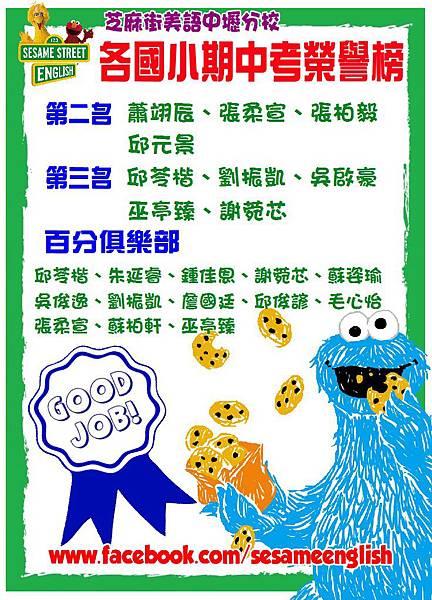 2011.11.期中考榜單.JPG