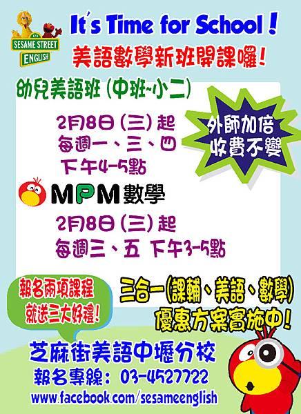 2012美語數學新班.JPG