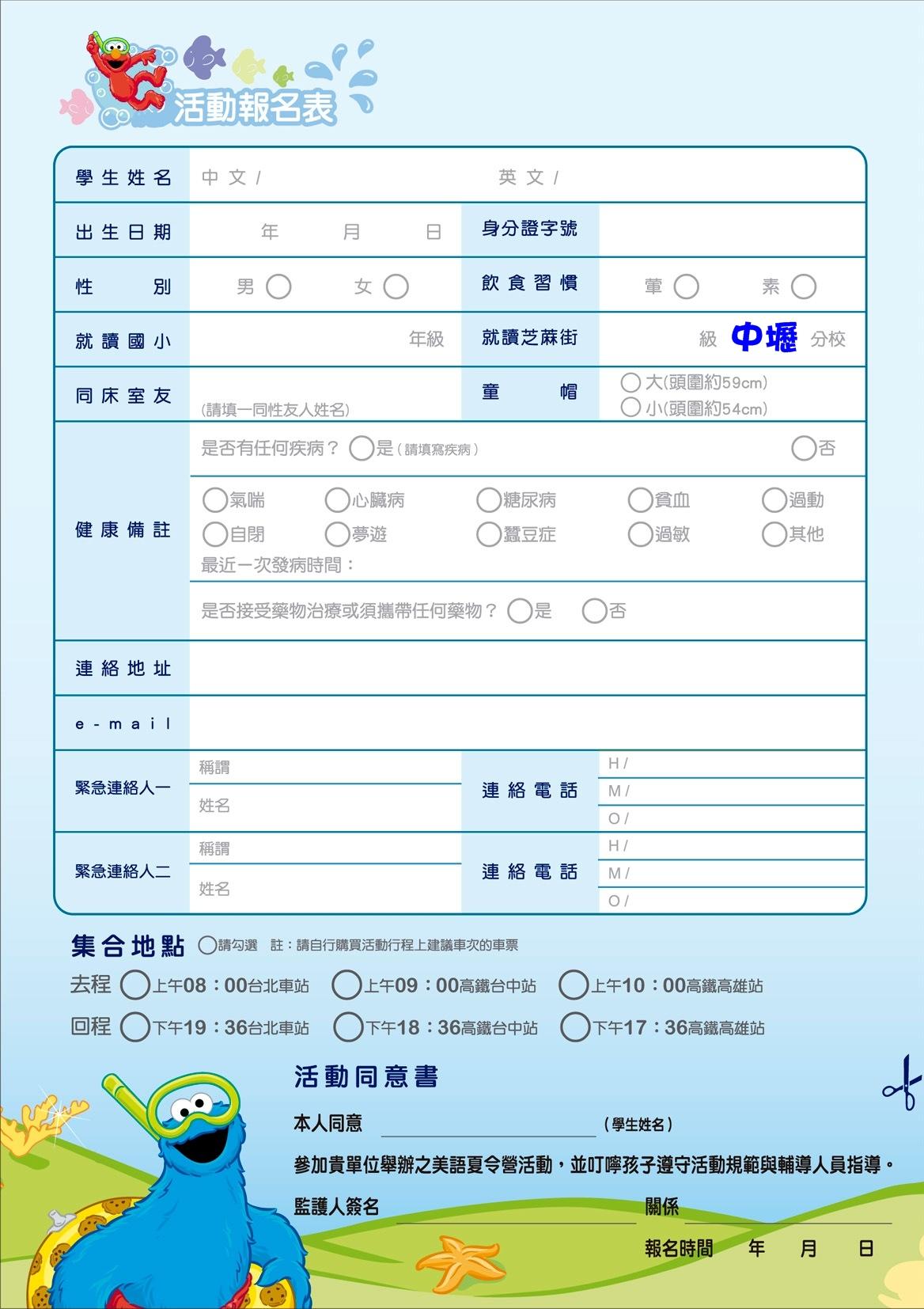 附件三夏令營簡章反面 (1) - 複製