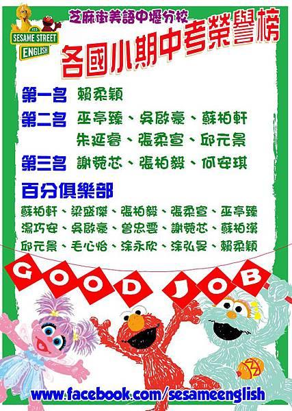 2012.05期末考榜單
