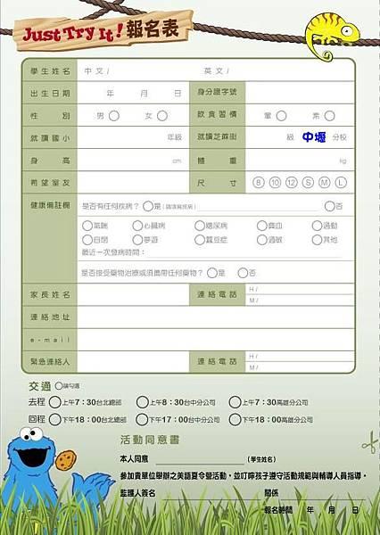 2011夏令營報名表