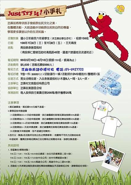 2011夏令營注意事項