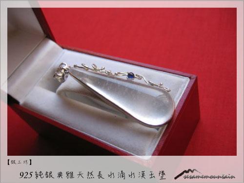 925純銀典雅天然長水滴水漠玉墜.jpg