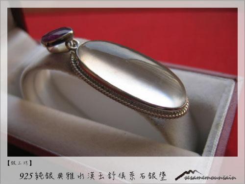 925純銀典雅水漠玉舒俱萊石銀墜.jpg
