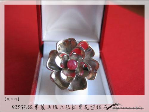 925純銀華麗典雅天然紅寶花型銀戒.jpg