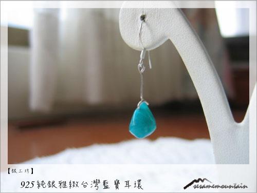 925純銀雅緻台灣藍寶耳環.jpg
