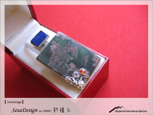 SesaDesign no.100005 新疆玉.jpg