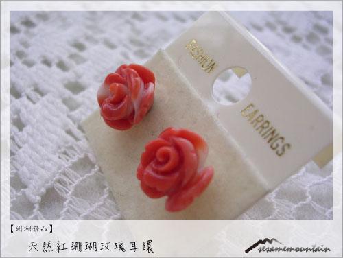 天然紅珊瑚玫瑰耳環.jpg