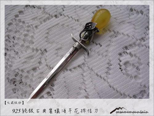 925純銀古典蜜蠟海芋花拆信刀.jpg