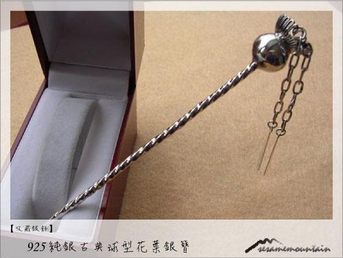 925純銀古典球型花葉銀簪.jpg