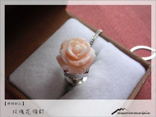 玫瑰花領針.jpg