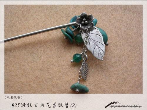 925純銀古典花葉銀簪(2).jpg