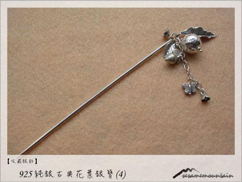 925純銀古典花葉銀簪(4).jpg