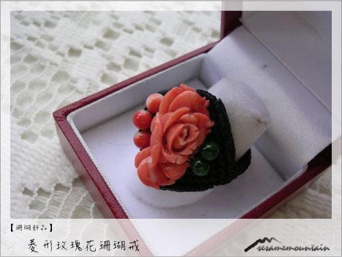 菱形玫瑰花珊瑚戒.jpg