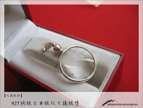 925純銀古典銀放大鏡銀墜.jpg