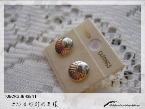 #13 貝殼針式耳環.jpg