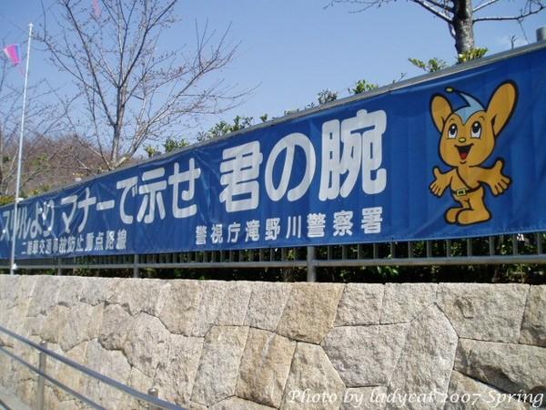 飛鳥山公園的警察屬娃娃大標語l.JPG