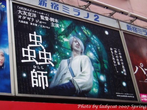新宿首映電影院大看板(用畫的喔)l.JPG