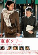 tokyotower_poster02.jpg