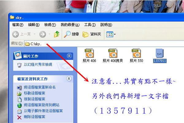 沒有12345且新增檔案.jpg