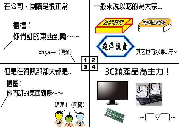 05.資訊部的團購-small-01-01