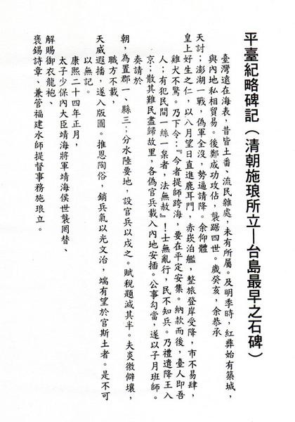 平臺記略碑記-li.jpg