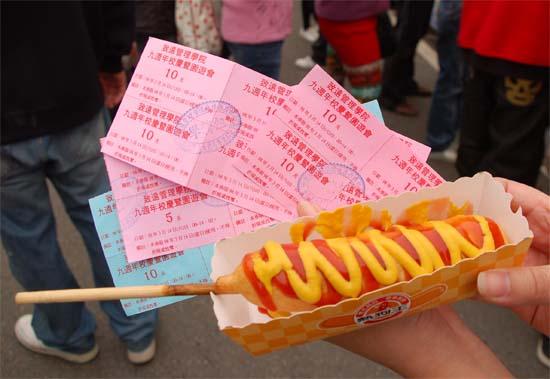 園遊券和食物