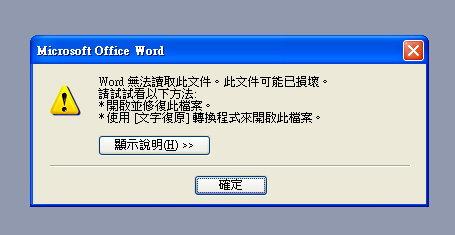 01.word打不開.jpg