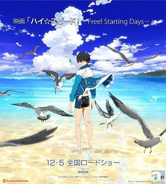 ハイ☆スピード!-Free! Starting Days-