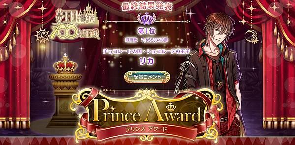 princeaward