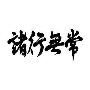 t-time_tl-kanji-shogyoumujou