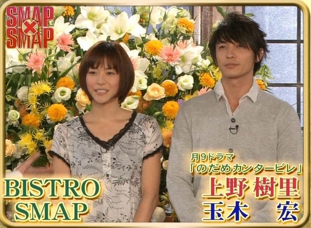 《SMAP X SMAP》節目上的玉木宏、上野樹里。