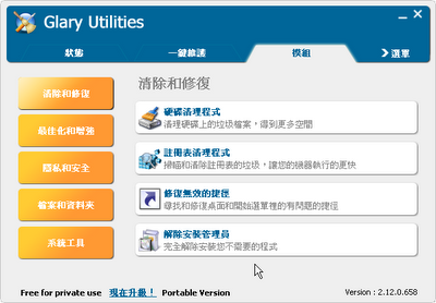 glary_utilities_01.png
