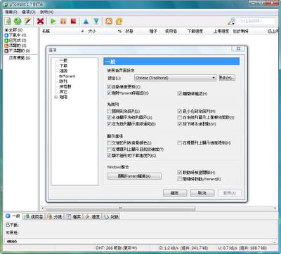 utorrent_01.png