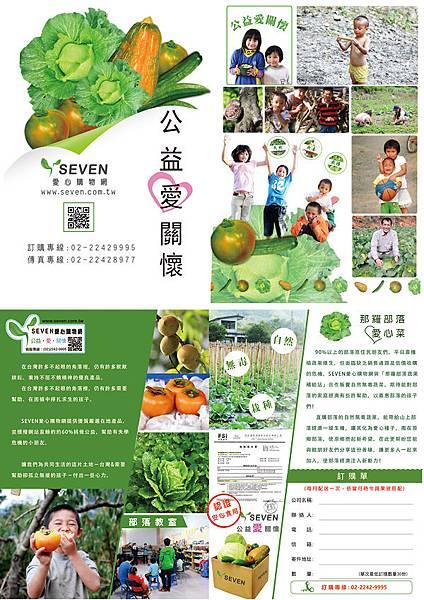 SEVEN愛心購物網