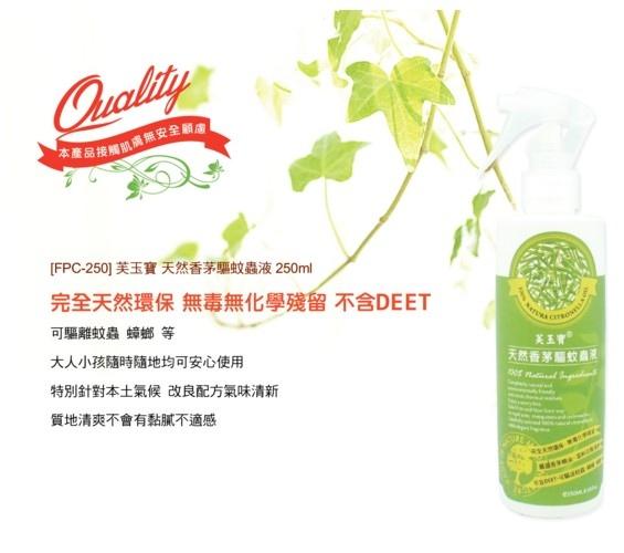 天然香茅防蚊液