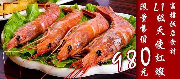 飯店級食材天使紅蝦.jpg
