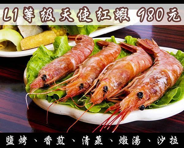 L1等級天使紅蝦2斤980元.jpg