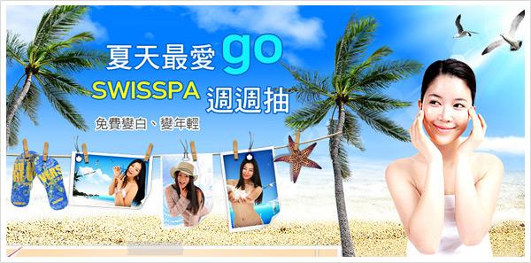 夏天最愛GO‧SWISSPA週週抽