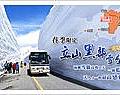 立山黑部雪壁奇觀-banner.jpg