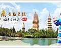 雲南香格里拉-banner.jpg