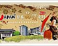 日本晶鑽-banner.jpg