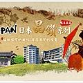 日本晶鑽-demo.jpg