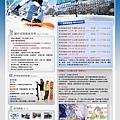 嬉遊日本滑雪樂.jpg