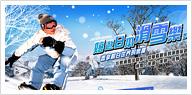 嬉遊日本滑雪樂