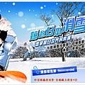 嬉遊日本滑雪樂-demo.jpg