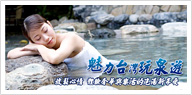 魅力台灣玩泉遊