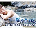 魅力台灣玩泉遊-banner.jpg