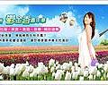 花現澳洲‧鬱金香嘉年華-banner.jpg
